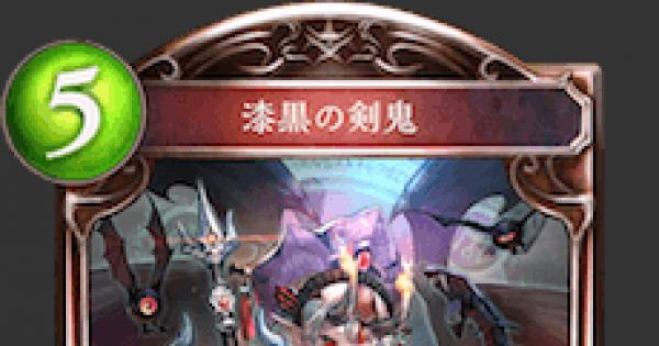 漆黒の剣鬼の評価と採用デッキ