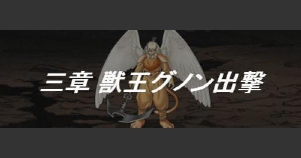 「三章 獣王グノン出撃」攻略!ミッションクリア方法!