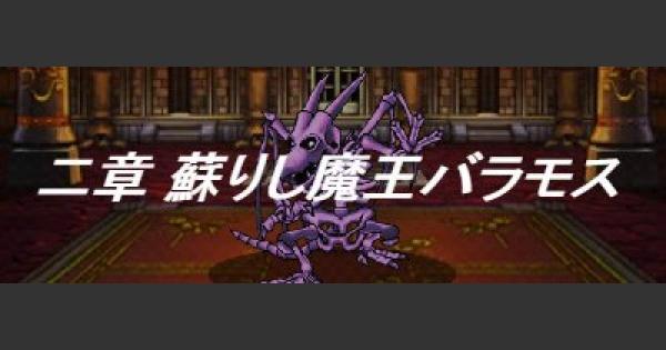 「二章 蘇りし魔王バラモス」攻略!ミッションクリア方法!