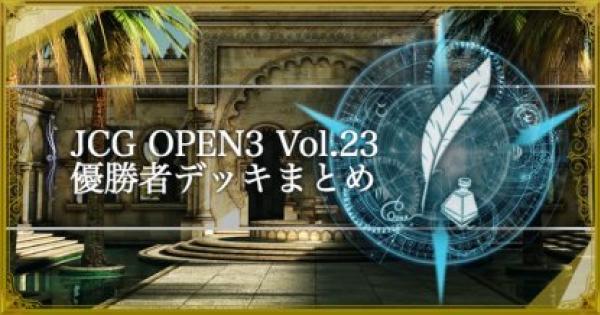 JCG OPEN3 Vol.23 通常大会の優勝者デッキ紹介