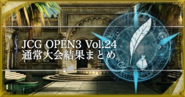 JCG OPEN3 Vol.24 通常大会の結果まとめ