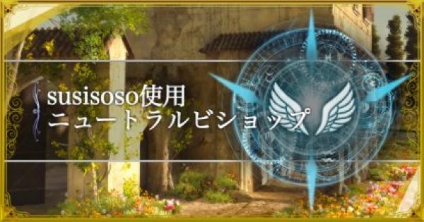 マスター帯16連勝susisoso使用ニュートラルビショップ