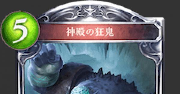 神殿の狂鬼の評価と採用デッキ