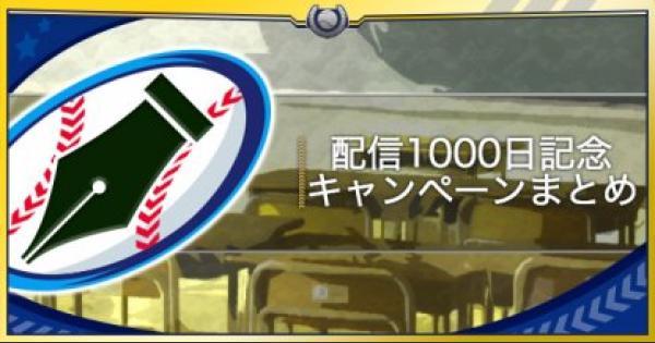 配信1000日記念キャンペーンまとめ