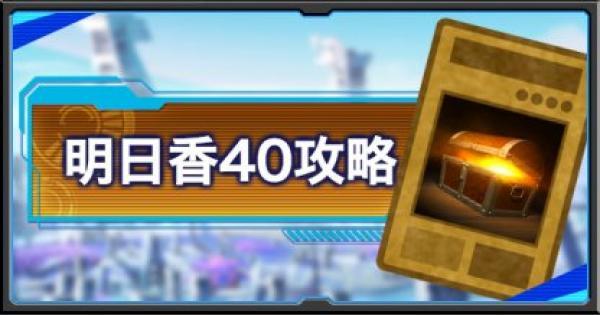 天上院明日香40周回攻略情報|おすすめドロップカードも紹介