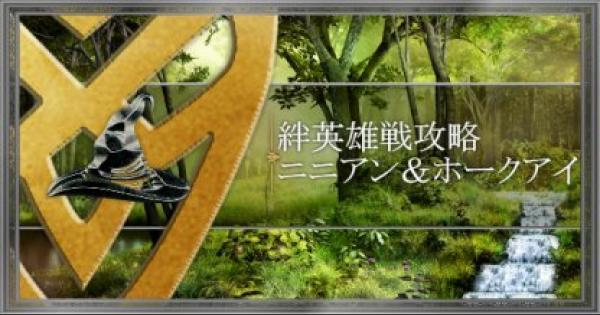 ニニアン&ホークアイ絆英雄戦(インファナル)攻略と適正キャラ
