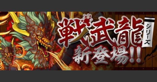 闇の戦武龍(超地獄級)ノーコン攻略と安定周回|シジャ