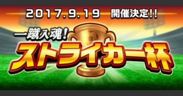 ストライカー杯3[2017/9/19~]の攻略と報酬