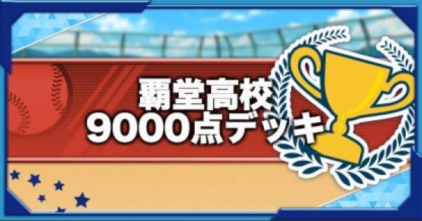覇堂(覇道・はどう)高校9000点/10000点デッキ