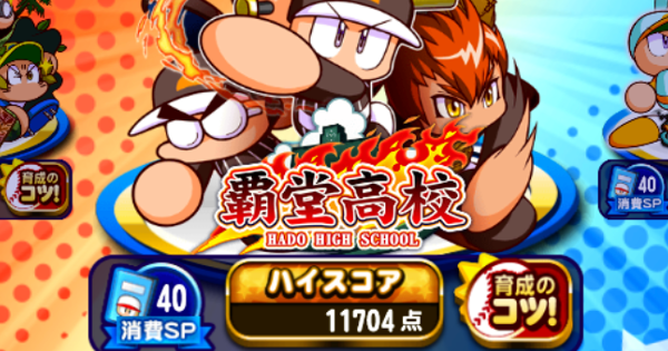 覇堂(覇道・はどう)高校9000点デッキ|2020年11月