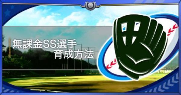無課金SS野手・投手育成方法