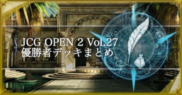 JCG OPEN3 Vol.27 通常大会の優勝者デッキ紹介