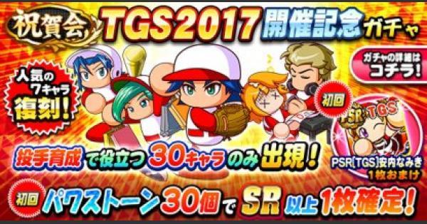 祝賀会TGS2017開催記念ガチャシミュレータ