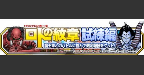 「ロトの紋章 試練編」攻略法まとめ!