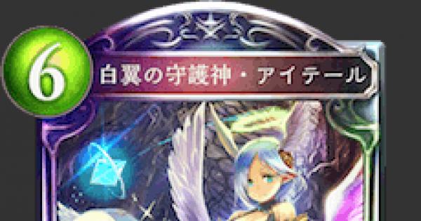 白翼の守護神・アイテールの評価と採用デッキ