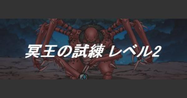 「冥王の試練 レベル2」攻略!悪魔縛りでクリアする方法!
