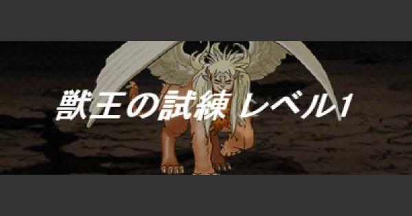 「獣王の試練レベル1」攻略!スライム縛りのクリア方法!