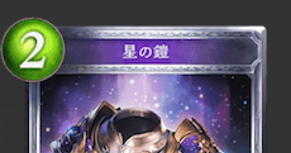 星の鎧の評価と採用デッキ