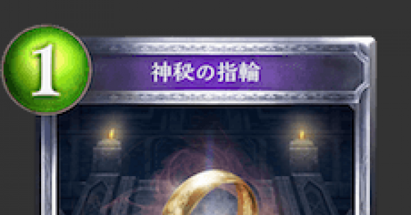 神秘の指輪の評価と採用デッキ