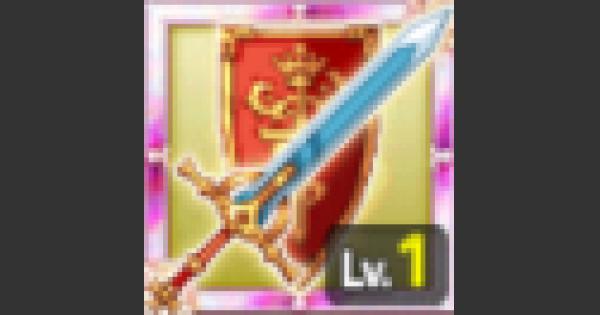 聖騎士の剣盾【聖剣】のスキル性能