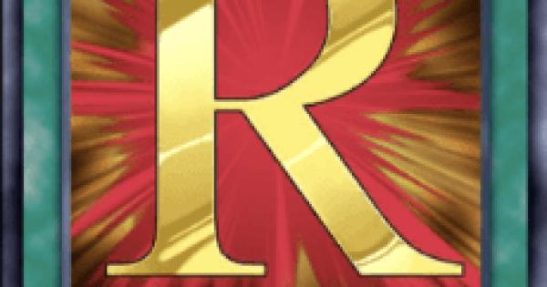 Rライトジャスティスの評価と入手方法