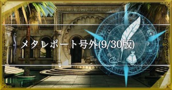 メタレポート号外(9/30版)