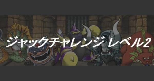 「ジャックチャレンジ レベル2」攻略!魔獣縛りのクリア方法!