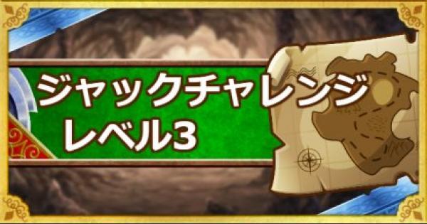「ジャックチャレンジ レベル3」攻略!悪魔縛りのクリア方法!