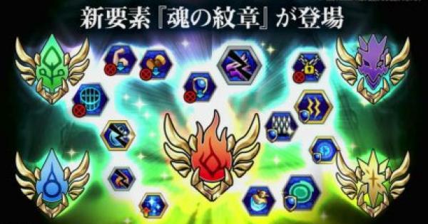魂の紋章とアプデVer.10.0の最新情報!【モンスト速報】