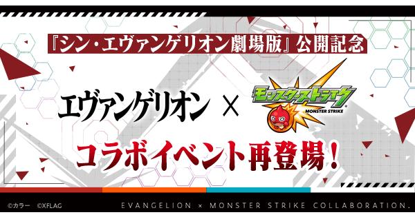 モンスト エバ コラボ 「モンスト」とアニメ「エヴァンゲリオン」とのコラボが開催決定!|株式会社ミクシィのプレスリリース