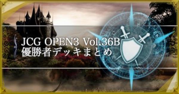 JCG OPEN3 Vol.36 通常大会Bの優勝デッキ紹介