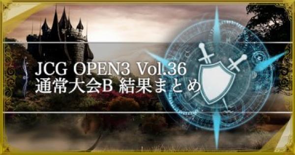 JCG OPEN3 Vol.36 通常大会Bの結果まとめ