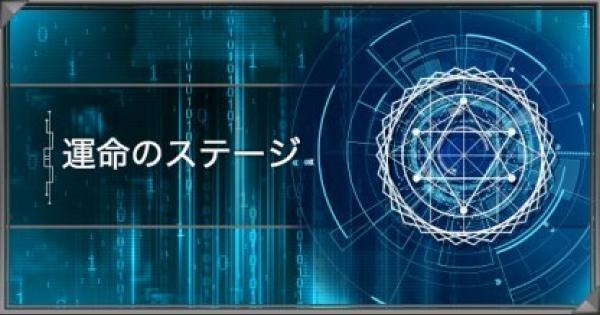 スキル「運命のステージ」の評価や使い道