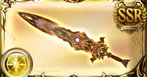 七星剣(しちせいけん)の評価|古戦場武器(天星器)