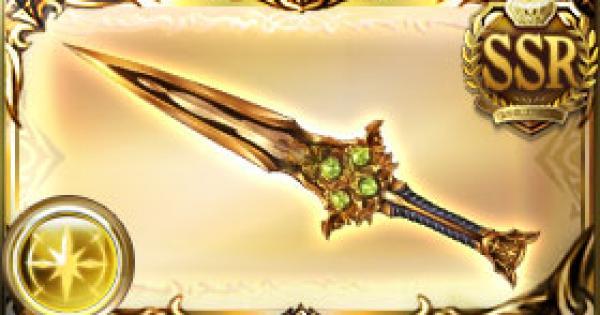 四天刃(してんじん)の評価|古戦場武器(天星器)