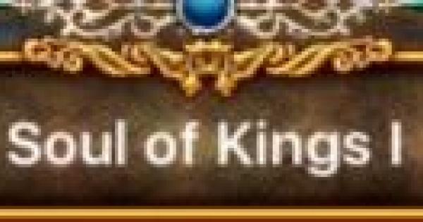 レイド『ソウルオブキングス1』真覇級攻略 | 復活の浄炎