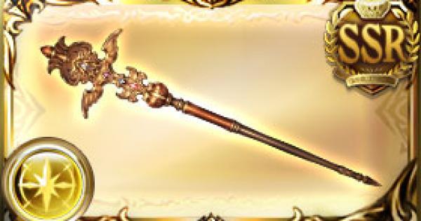 ニルヴァーナ(英雄武器)の評価