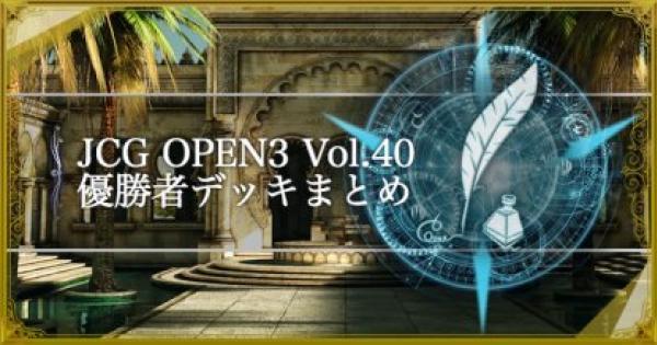 JCG OPEN3 Vol.40 通常大会の優勝者デッキ紹介