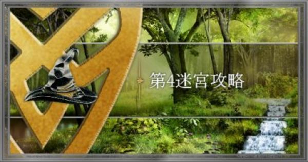 縛鎖5連戦:第4迷宮の攻略と敵構成