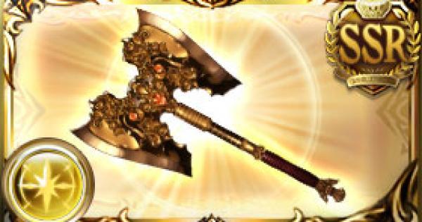三寅斧・真の評価/属性変更のおすすめ優先度|古戦場武器