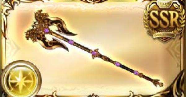 五神杖(ごしんじょう)の評価 古戦場武器(天星器)