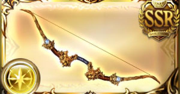 二王弓(におうきゅう)の評価|古戦場武器(天星器)