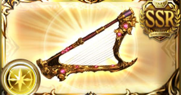九界琴・真の評価/属性変更のおすすめ優先度|古戦場武器