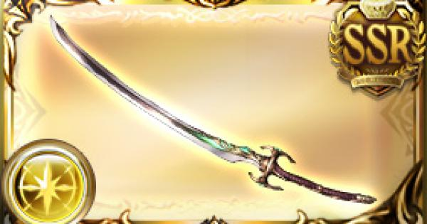 天叢雲剣の評価|英雄武器