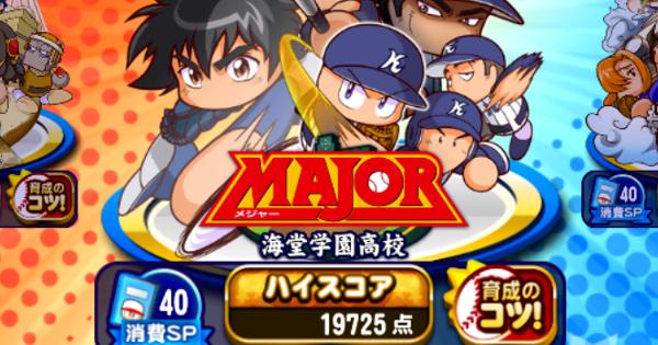 海堂高校(常設強化)9000点デッキ 2020年11月