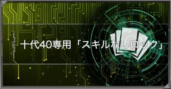 遊城十代40専用「スキルなしロック」デッキ|手順を紹介