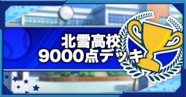 北雪高校ハイスコア9000点/10000点デッキ