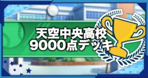 天空中央高校ハイスコア9000点/10000点デッキ