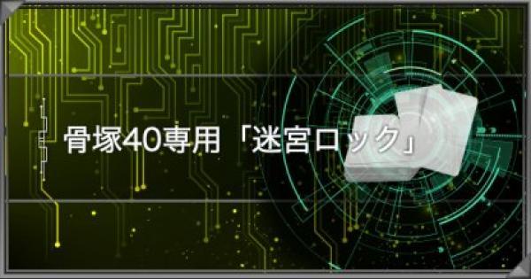 ゴースト骨塚40専用「迷宮ロック」デッキ|手順を紹介