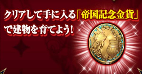 帝国記念金貨の効率の良い集め方